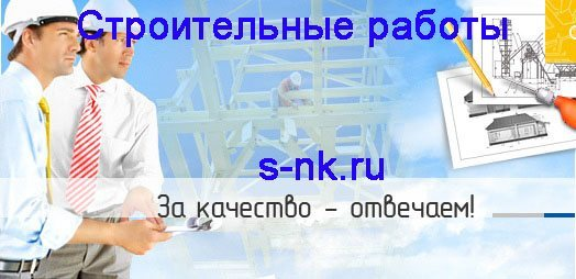 Строительство Липецк. Строительные работы Липецк